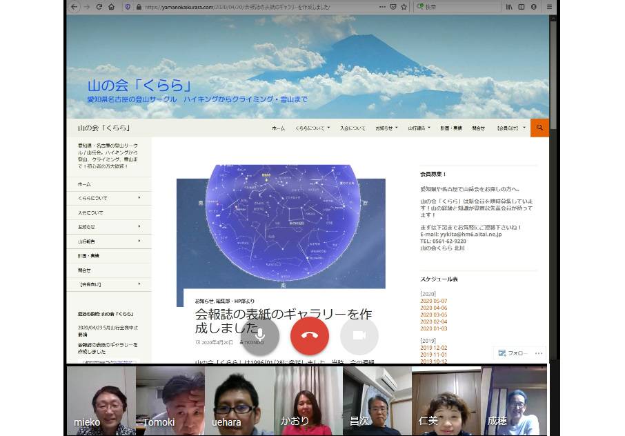 HPチームでオンラインミーティングを開催しました