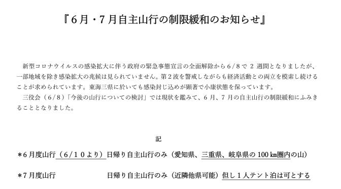 6月・7月自主山行の制限緩和のお知らせ