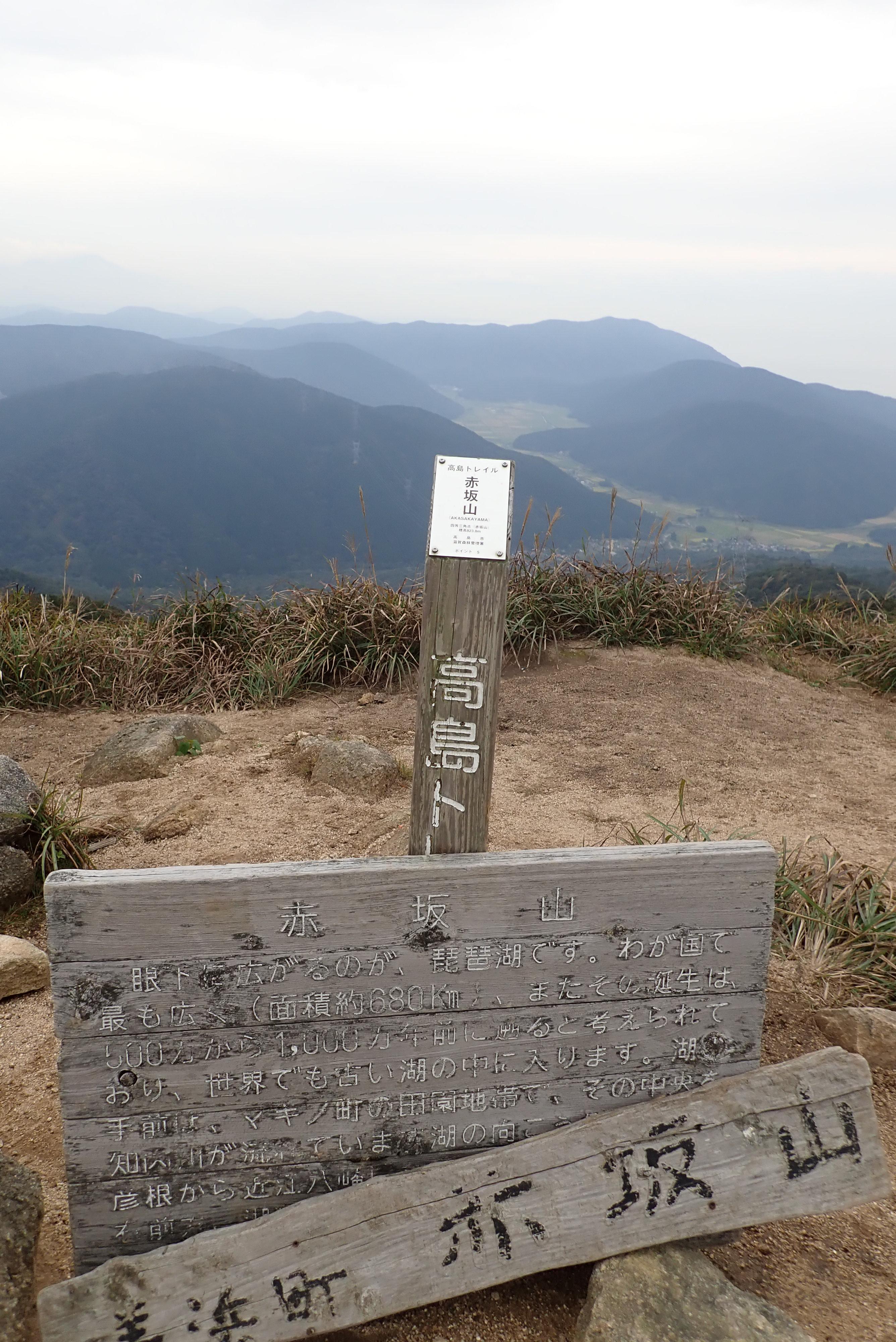 2020/10/03 三国山・赤坂山『初秋の琵琶湖の水源(分水嶺)を歩く』