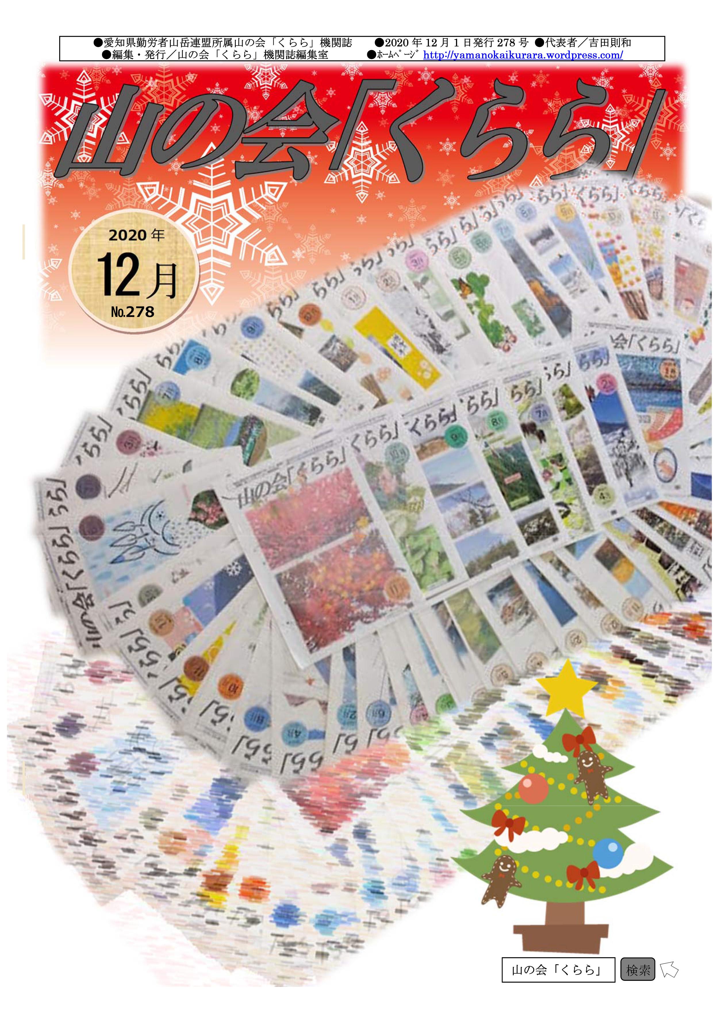 2020/12/08  会報誌の表紙のギャラリーを作成しました