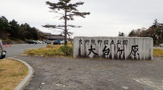 2020/10/28 大台ケ原 西大台